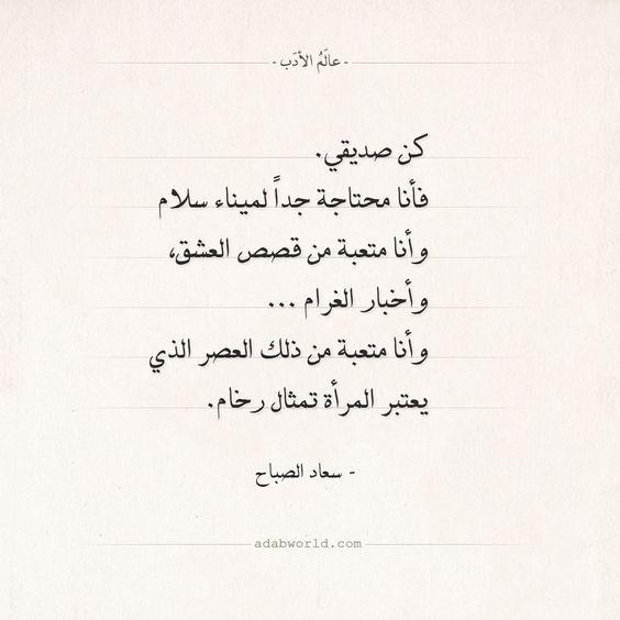 شعر سعاد الصباح أنا متعبة من قصص العشق سعاد الصباح شعر حر عالم الأدب Arabic Quotes Arabic Poetry Quotes Deep Words Quotes Words