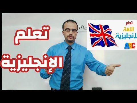 تعلم الإنجليزية مع عقيل الحالمي Youtube Abc
