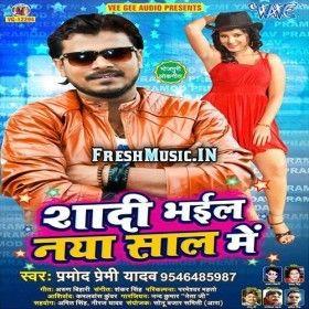 Shadi Bhail Naya Saal Me Pramod Premi Yadav Mp3 Song Naya Songs