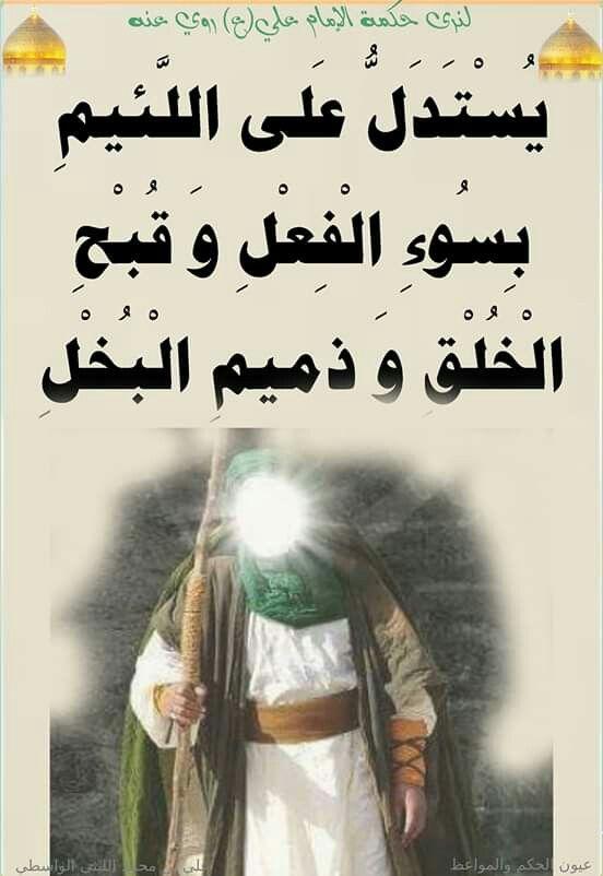 Pin By Msar On احاديث اهل البيت عليهم السلام Poster Hadith Wisdom