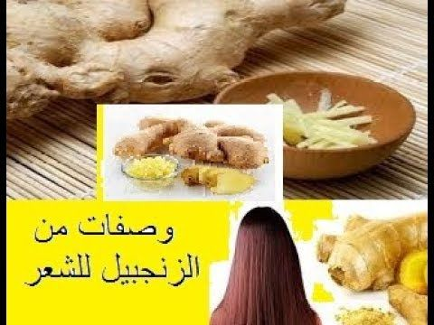 فوائد الزنجبيل للشعر وصفات من الزنجبيل لمنع تساقط الشعر وتكثيف الشعر Food Vegetables Garlic