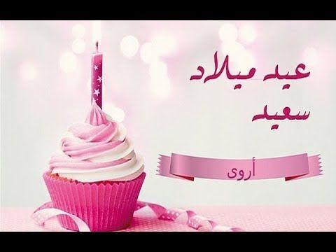 عيد ميلاد سعيد يا أروى Birthday Birthday Wishes Happy Birthday