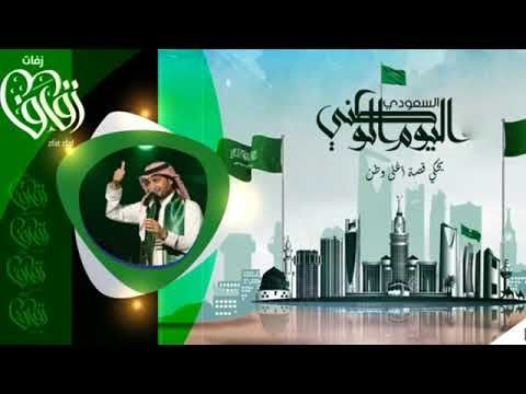 ماجد المنهدس اغنية العيد الوطني رأس السعودي فوق بدون موسيقى مجانيه وبدون حقوق Youtube Youtube