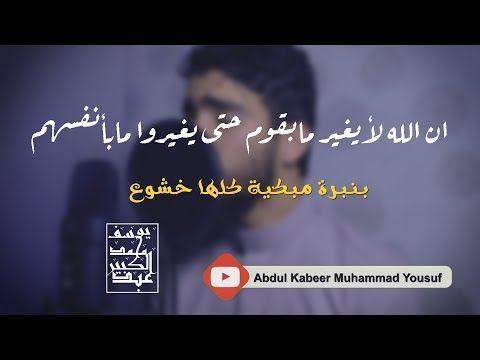 سورة الرعد Ll وكل شيء عنده بمقدار Ll تلاوة خاشعة ندية Youtube Mecca Masjid Incoming Call Screenshot Mecca