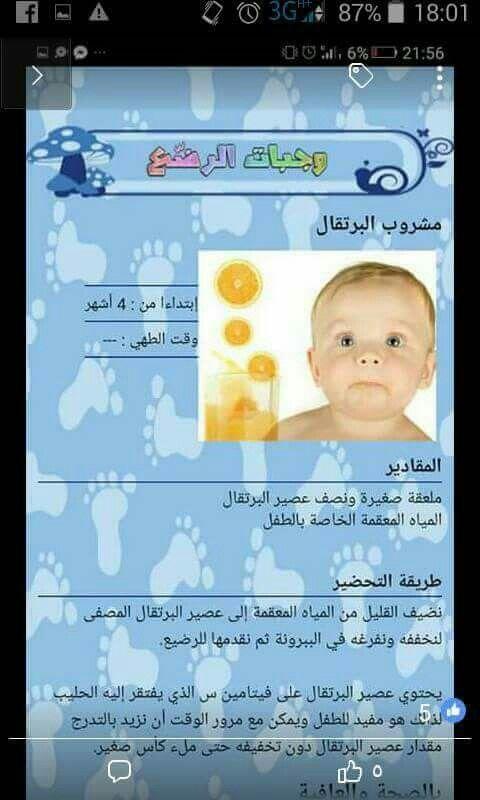 وجبات الرضع Healthy Baby Food Baby Food Recipes Baby First Foods