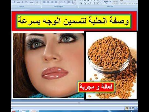 فيديو وصفة الحلبة لتسمين الوجه بسرعة فعالة و مجربة وصفات لزيادة الوزن Breakfast Food Cereal