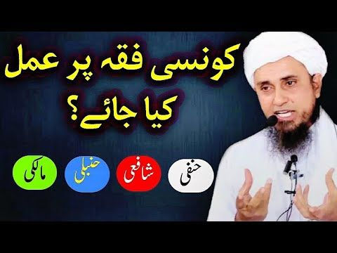Konsi Fiqah Par Amal Karen Hanfi Shafi Hanbli Malki Mufti