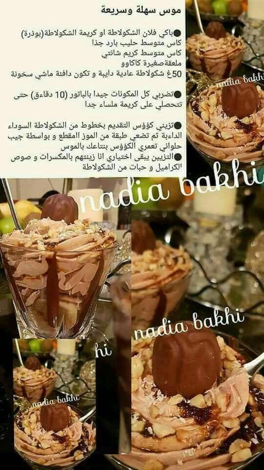 Pin By Nada On Dessert Ramadan Desserts Yummy Food Dessert Cooking Cream