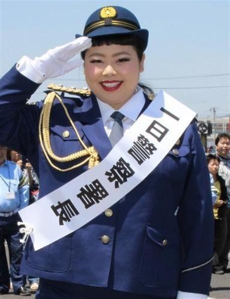 渡辺直美警察