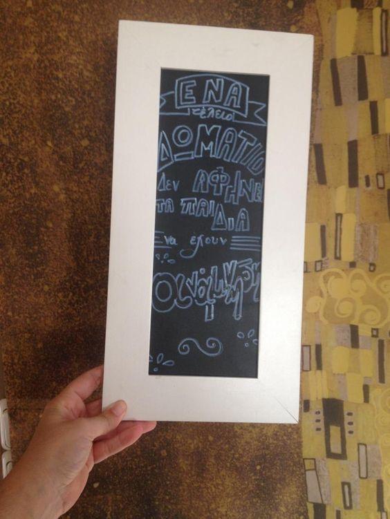 Annoula's mom (Eratos and Dimitri's as well): Craft: DIY Καδράκι για το δωμάτιο με χαρτί μαυροπί...