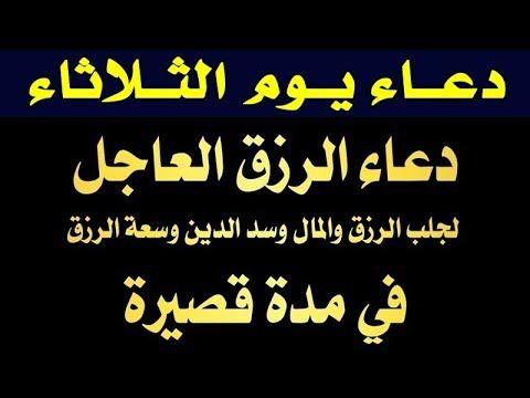 دعاء يوم الثلاثاء دعاء الرزق العاجل لجلب الرزق والمال وسد الدين وسعة الرزق فى مدة قصيرة Youtube Youtube
