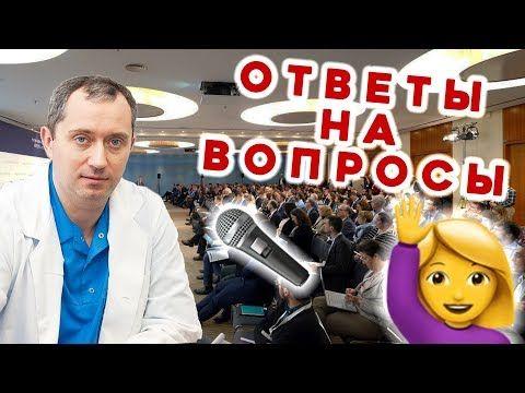 Klinicheskie Metody Doktora Shishonina Otvety Na Voprosy Pacientov Youtube V 2021 G Doktor Otvet Zdorove