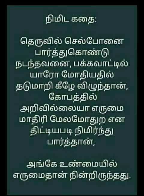 Pin By Manonmani On Tamil 2 Short Funny Stories Comedy Quotes