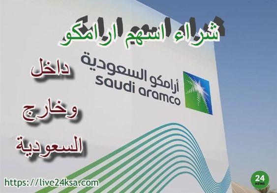 شراء اسهم ارامكو للمقيمين للاجانب السعوديين ولغير السعوديين Tech Company Logos Company Logo Ibm Logo