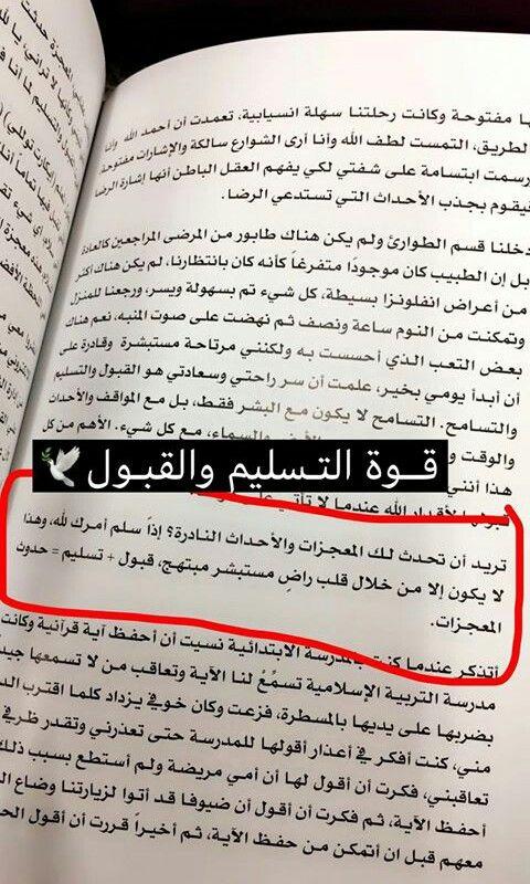 قوة التسليم و القبول Funny Arabic Quotes Favorite Book Quotes Words Quotes