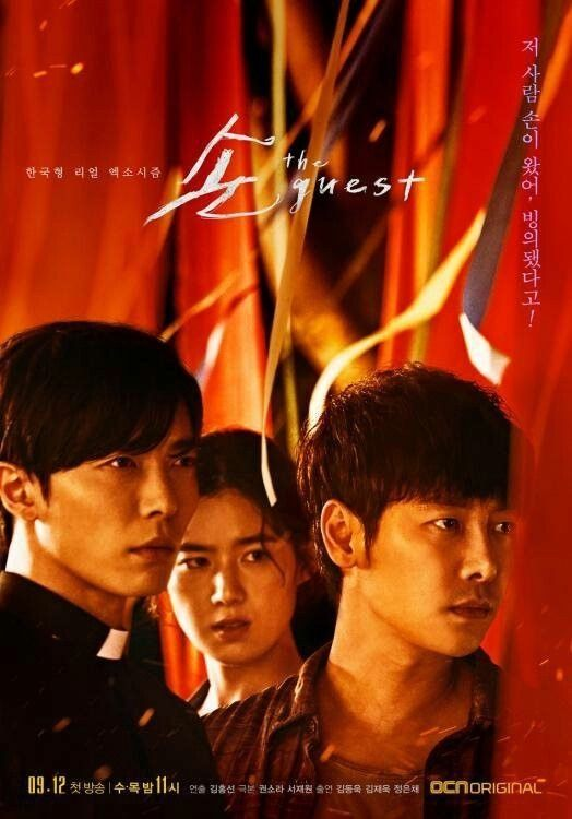 The Guest 2018 First Impression In 2020 Korean Drama Korean Drama Movies Drama