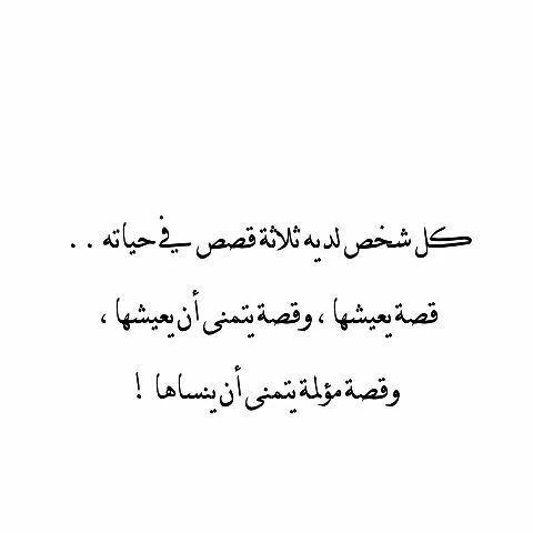 جميعنا لديه هذه القصص Arabic Quotes Lovely Quote Quotes
