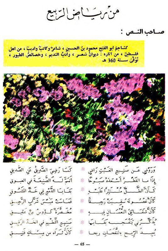 Pin By طاهر مسعد On أناشيد ومحفوظات الماضي الجميل Word Search Puzzle Words Word Search