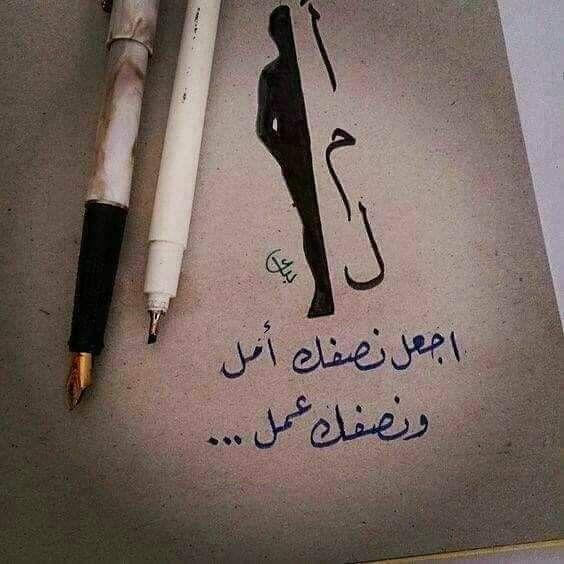 العــالــم ملـــئ بالأشخـــاص اللطفـــاء إذا لـــم تستطيـــع أن تجـــد واحـــدا كــن واحـــدا One Word Quotes Arabic Quotes Spirit Quotes