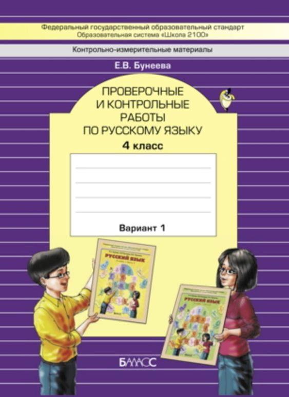 Книга богданова уроки русского языка 9 класс грибоедовская москва