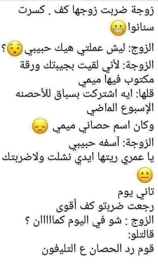 Wife Hit Her Husband S Palm Husband Why Did You Hit Me My Wife Wife Because I Received Your Paper Pap Funny Minion Quotes Jokes Quotes Funny Arabic Quotes