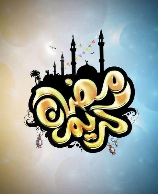 عکس پروفایل ماه رمضان Ramadan عاشقانه جدید Ramadan Kareem Ramadan Kareem