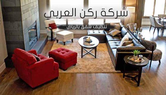 خدمات شركة العربي بالبكيرية 0533942977