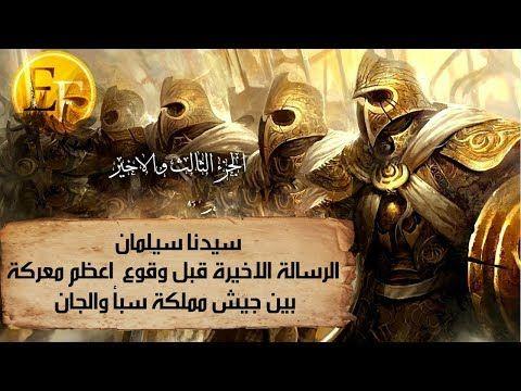 قصة سيدنا سليمان والرسالة الاخيرة قبل وقوع اعظم معركة بين جيش مملكة سبأ والجان Youtube Lion Sculpture Solomon Art