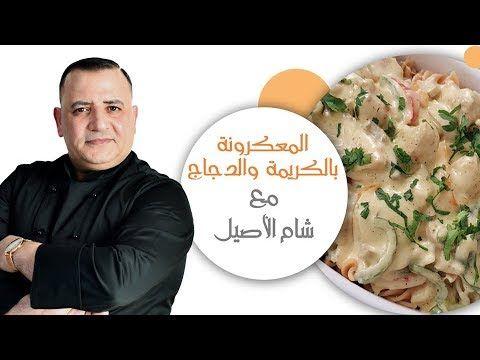 المعكرونة بالكريمة والدجاج مع شام الاصيل Youtube Cooking Recipes
