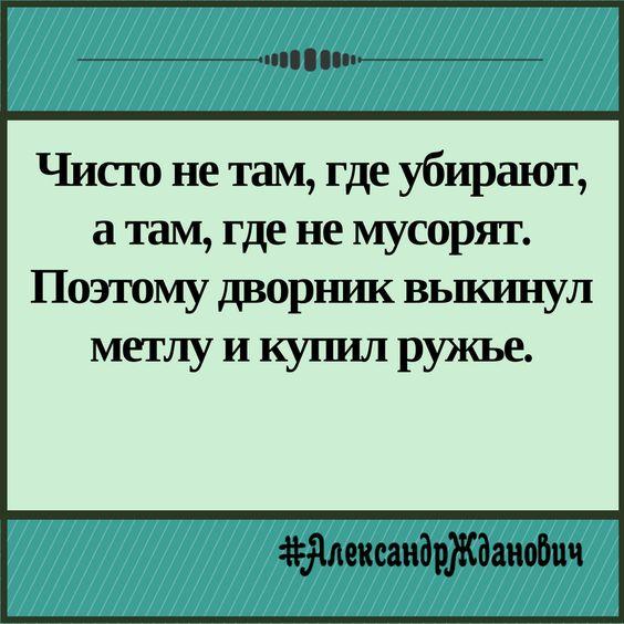 Ну а что, тоже метод! #АлександрЖданович #позитив #юмор #анекдот