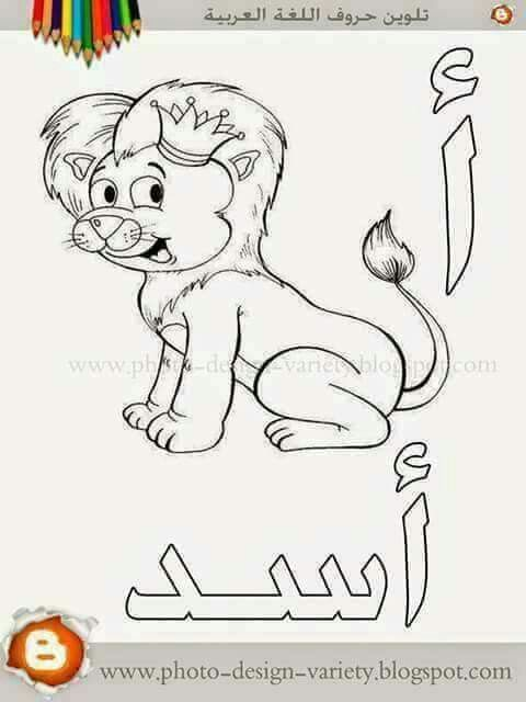Pin By Asseel Zozo On Education Et Loisirs Arabic Alphabet Learn Arabic Alphabet Alphabet Coloring Pages