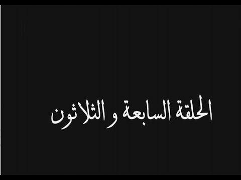 مسلسل الاخ الكبير الحلقة السابعة والثلاثون سعاد بتعترف وتقول على كل حاجه Calligraphy Places To Visit Arabic Calligraphy