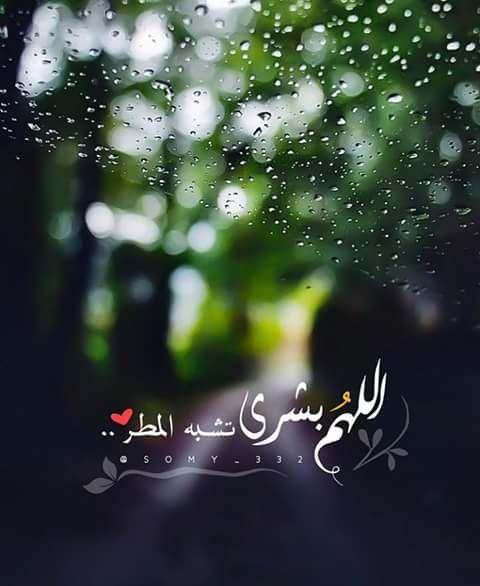 ما أجمل أن تستيقظ على صوت زخات المطر الرائعة Islamic Quotes Arabic Quotes Quotes