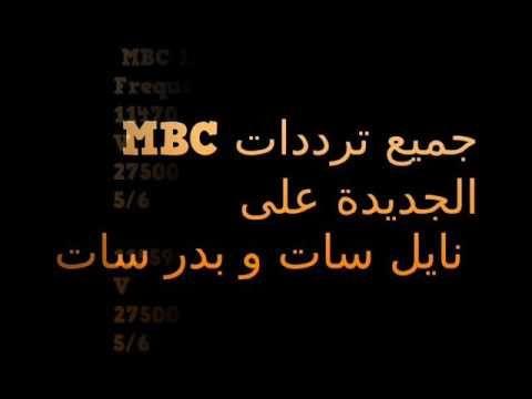 جميع ترددات Mbc على النايل سات Freqode Com Channel Frequencies