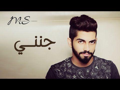 محمد الشحي كشف المحبة حصريا 2016 Youtube Romantic Song Lyrics Romantic Songs Music Songs