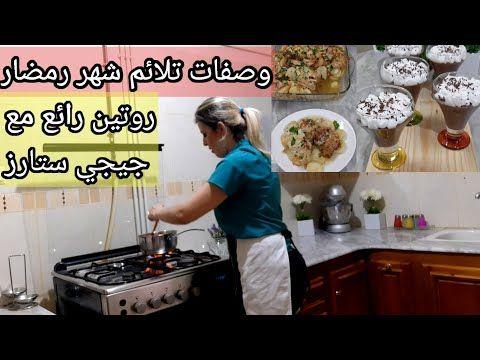 وصفات رمضانية سهلة التحضير وأكيد إقتصادية روتين رائع مع جيجي ستارز Youtube