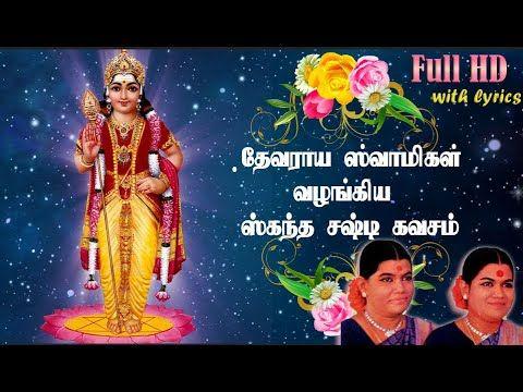 Skandha Shasti Kavacham Tamil Lyrics Devotional Songs Of Murugan Kandha Sasti Kavasam Youtube Devotional Songs Lyrics Songs