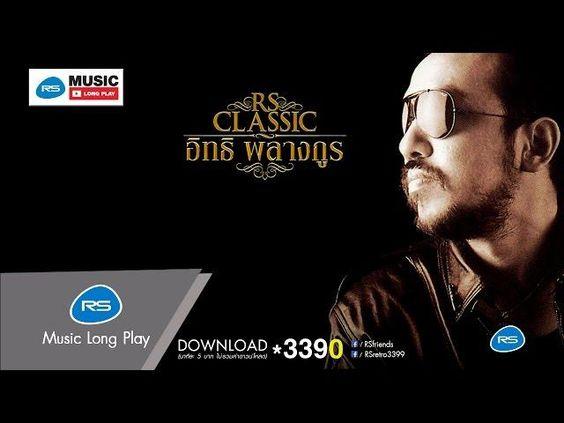"awesome RS CLASSIC อิทธิ พลางกูร : อิทธิ พลางกูร [Official Music Long Play]  [ad_1] ""Download on iTunes : http://bit.ly/1sNLgSP ฟังที่ Deezer : http://bit.ly/1CTVJii ติดตามข่าว ภาพปร�... http://showbizmusic.com/rs-classic-%e0%b8%ad%e0%b8%b4%e0%b8%97%e0%b8%98%e0%b8%b4-%e0%b8%9e%e0%b8%a5%e0%b8%b2%e0%b8%87%e0%b8%81%e0%b8%b9%e0%b8%a3-%e0%b8%ad%e0%b8%b4%e0%b8%97%e0%b8%98%e0%b8%b4-%e0%b8%9e%e0%b8%a5%e0%b8%b2/"