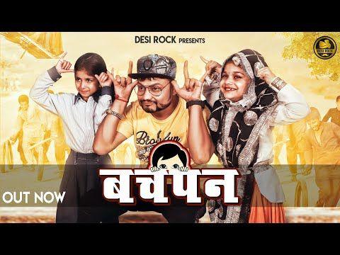 Bachpan Song Kd Desi Rock New Haryanvi Songs Haryanavi 2020 School Life Story Ghanu Music In 2020 Songs Pop Songs Children S Day Songs