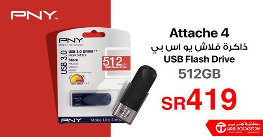 Pin By Soouq Sudia On عروض مكتبة جرير Flash Drive Usb Flash Drive Usb