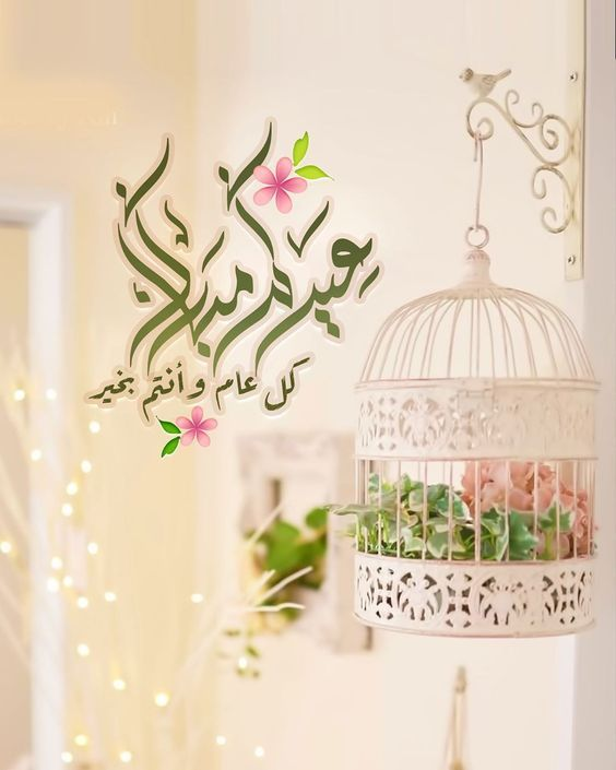 عيد سعيد Happy Eid Eid Greetings Eid Images Eid Background