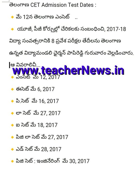 TS CET 2017 Notification Dates TS Admissions Pinterest - income verification form