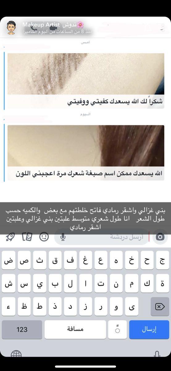 Pin By Hebdbjd On عنايه In 2020 Makeup Makeup Artist Artist