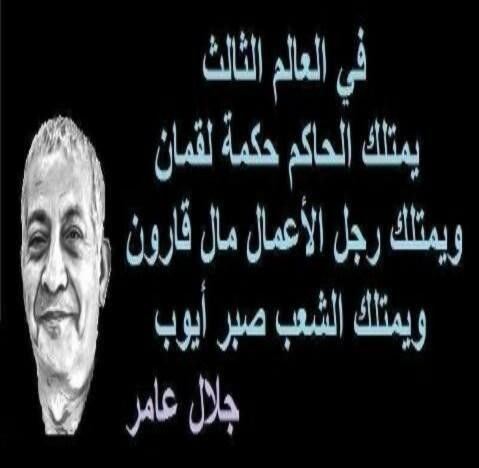 Pin By Ahmed Adham On اقوال حكم كلمات رائعه Sayings And Phrases Best Joker Quotes Inspirational Quotes