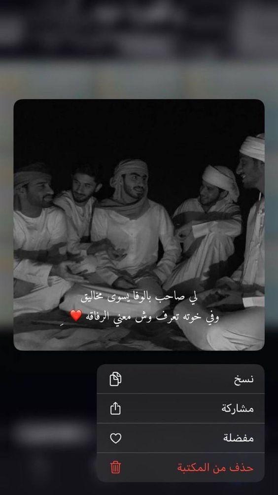 صـاحبي In 2021 Calligraphy Quotes Love Funny Arabic Quotes Islamic Inspirational Quotes