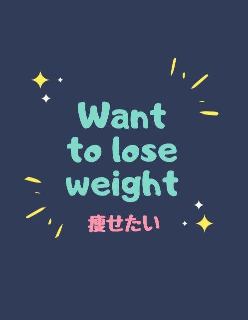 ダイエットに体が慣れる話 ダイエット 体 痩せる