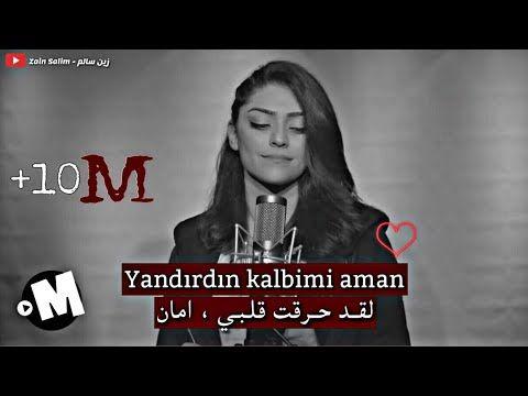 اغنية تركية جميلة جدا حرقت قلبي مترجمة للعربية حصريا Yusuf Ft Ahsen Almaz Yandirdin Kalbimi Youtube Music Web Arabic Books Besties Quotes