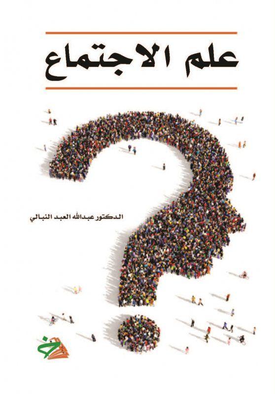 علم الاجتماع للكاتب عبدالله النبالي Arabic Books Books 2018 Books