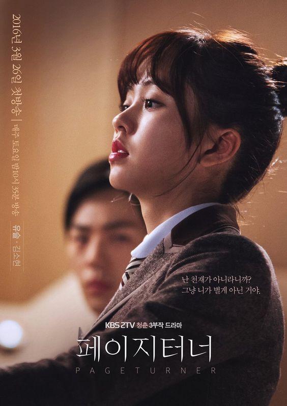 Page Turner - 페이지터너 [KBS] (2016) 김소현(윤유슬) 김지수(차식) 신재하(서진목)