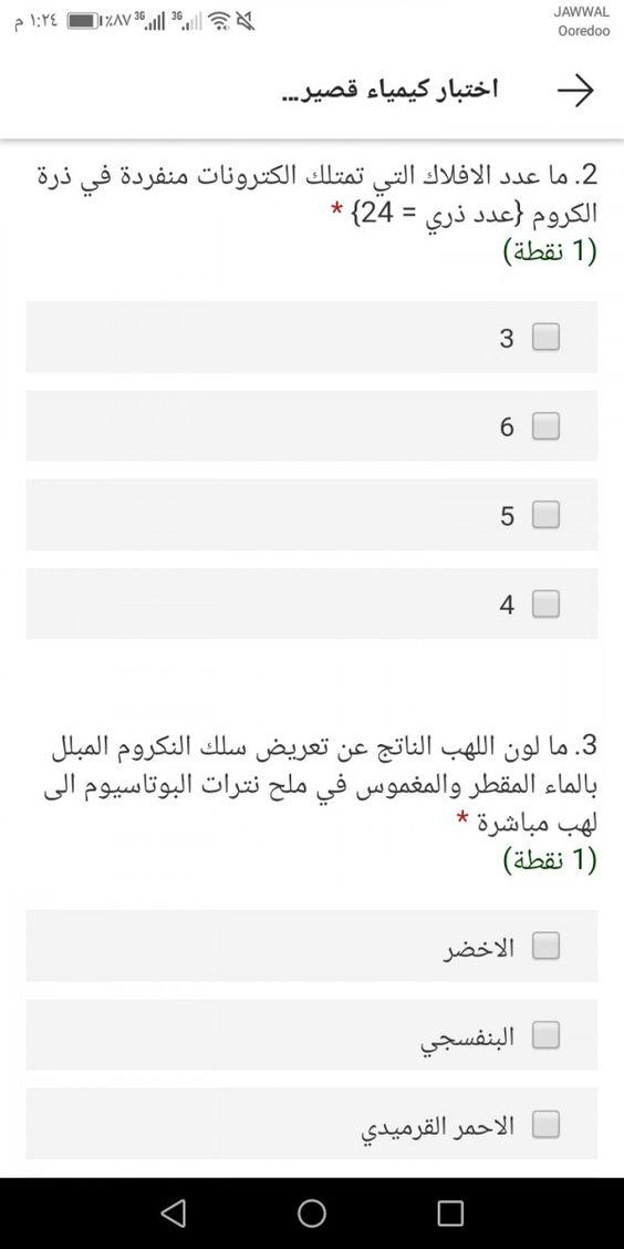 سؤال بالكيمياء Abs